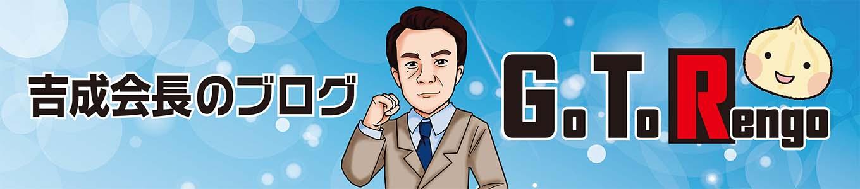 吉成会長のブログ